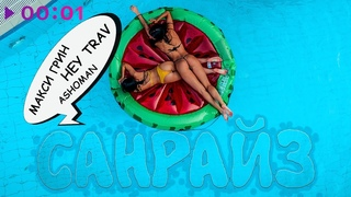МАКСИ Г₽ИН & HEY TRAV feat. Ashoman - Санрайз | Official Audio | 2019