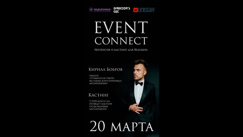 Про EVENT CONNECT intensive casting