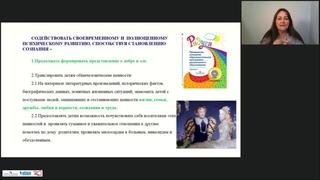 Личность ребенка и Личность педагога