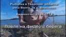 Рыбалка в Тверской области. р.Волга, за п.Власьево. Видеоотчет от 04.07.14