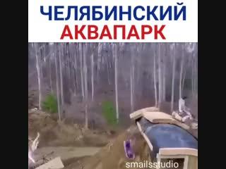 суровый челябинский аквапарк!