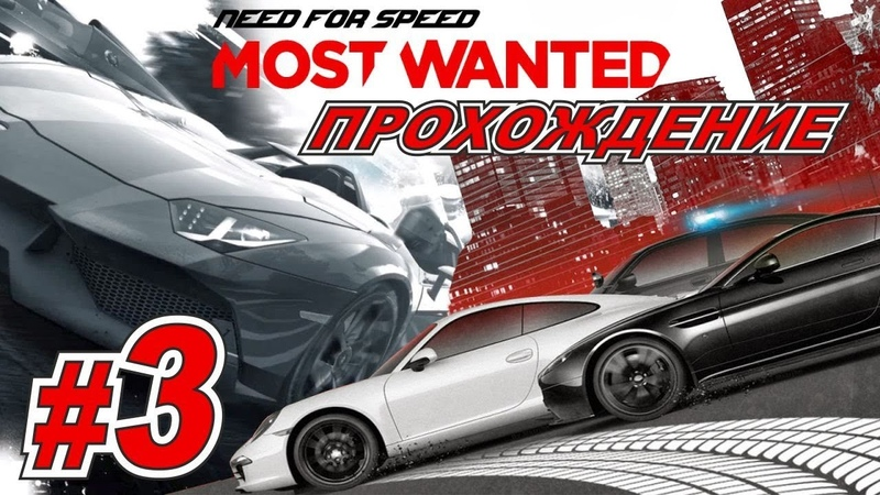 Прохождение Need For Speed Most Wanted 2012 ► Машина 3 ● Mr. Lexther