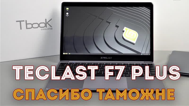 Teclast F7 Plus Где посылка Подробности доставки