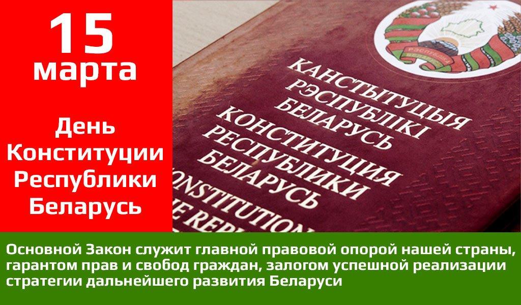Поздравление с днем конституции беларуси
