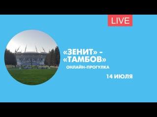 Зенит - Тамбов. Онлайн-прогулка перед матчем