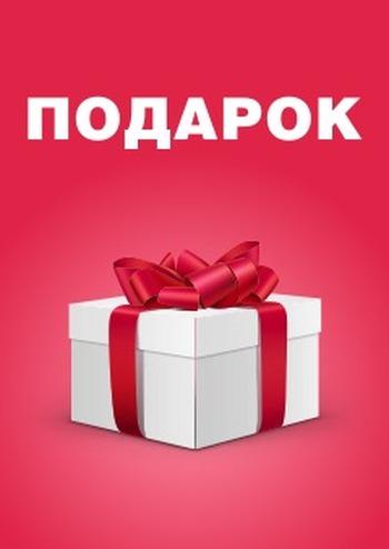 Картинка с надписью подарок сюрприз