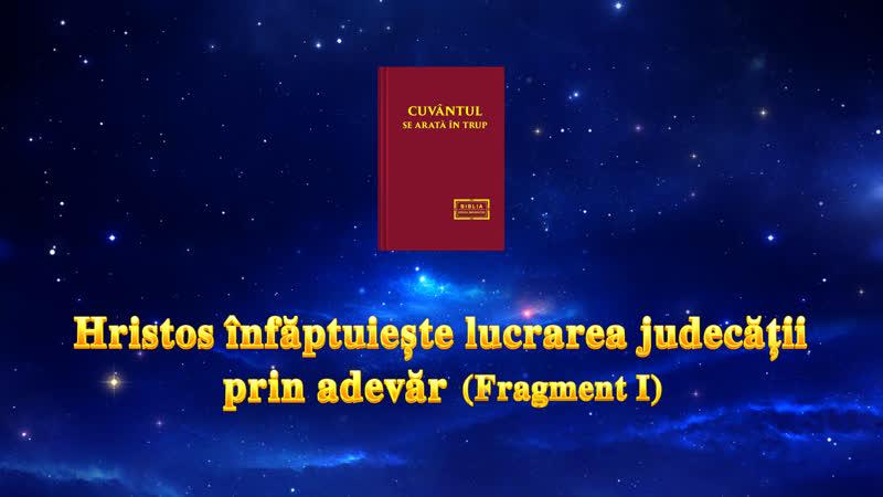 """Cuvântului lui Dumnezeu """"Hristos înfăptuiește lucrarea judecății prin adevăr"""" (Fragment 1)"""