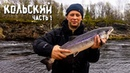 КОЛЬСКИЙ ПОЛУОСТРОВ ч 1 Рыбалка на семгу Уха по фински Solar 450 Tohatsu 50