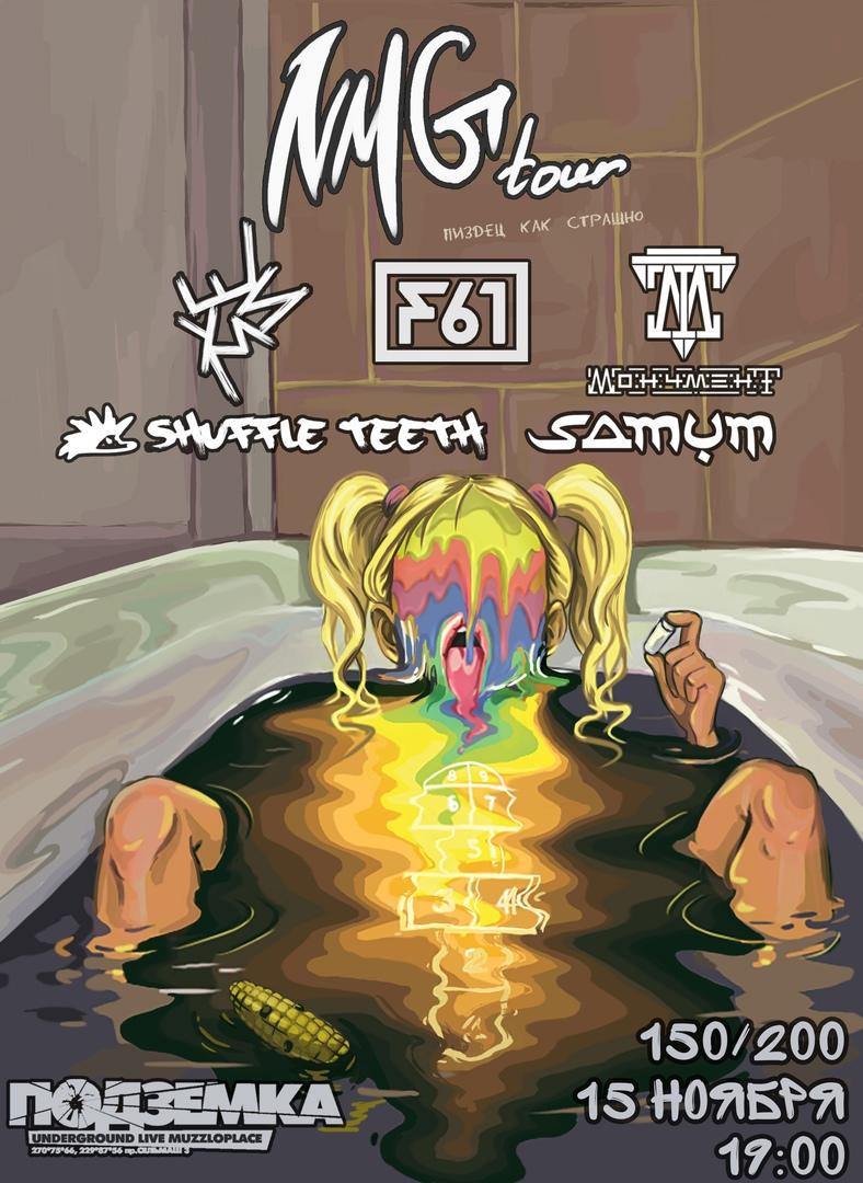 Афиша Ростов-на-Дону NMG Family Fest / 15 ноября / Подземка
