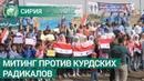 Жители сирийского Дейр-эз-Зора устроили митинг против курдских радикалов