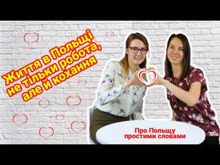 Українка зустрічаться з поляком і ось, що вона розповіда...