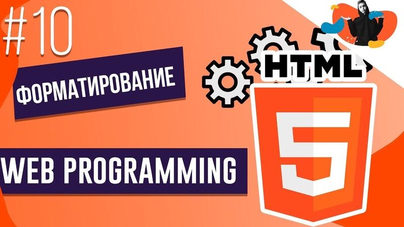 WEB PROGRAMMING 10 Форматирование HTML Степан Королевич