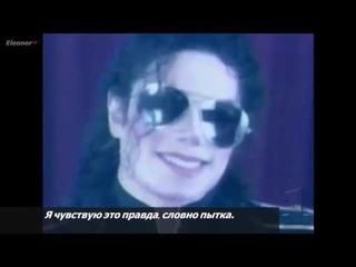 Майкл Джексон - ЭКСКЛЮЗИВ HIStory БОЛЬШОЕ ИНТЕРВЬЮ