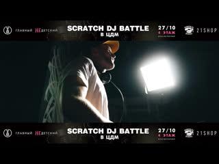 Scratch dj battle @ цдм