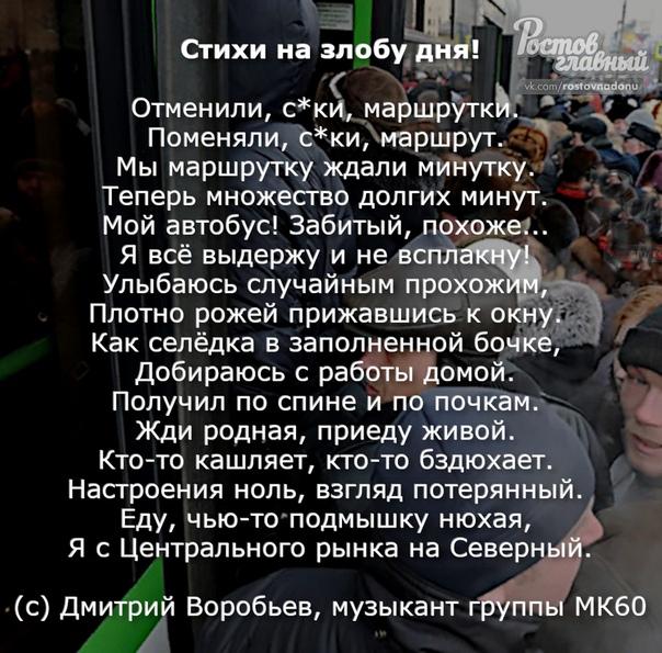 стихи на злобу дня о жизни в россии основания отличаются