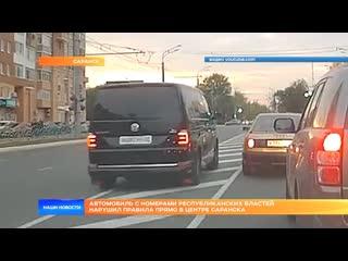 Автомобиль с номерами республиканских властей нарушил правила прямо в центре Саранска
