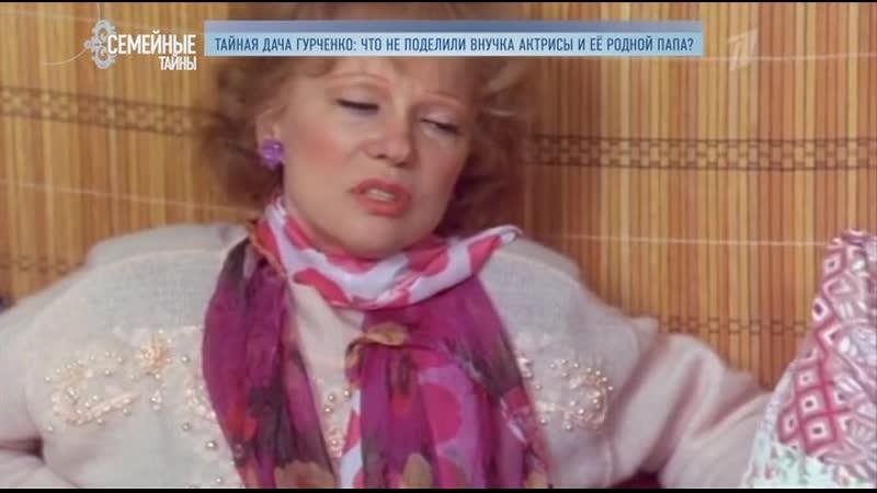 Семейные тайны 20.08.2019 Тайная дача Гурченко кино