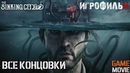 ВСЕ КОНЦОВКИ THE SINKING CITY