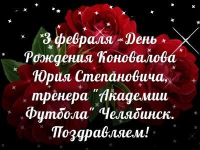 Ю Коновалов