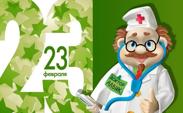 Поздравление от медиков к 23 февраля