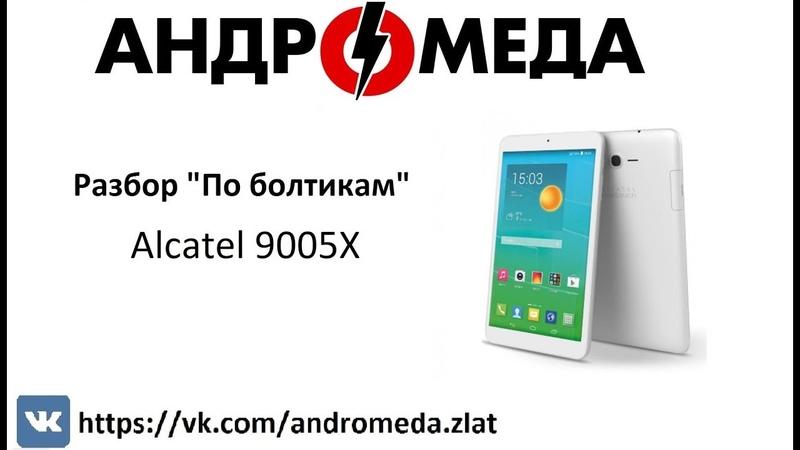 Разбор По болтикам Alcatel 9005X