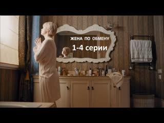Жeна по обмeну 1-4 серии ( Мелодрама ) от