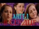 Ангел в Сердце с Анной Михайловской