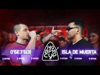 140 bpm cup о'без'б[э] x isla de muerta (iii этап)