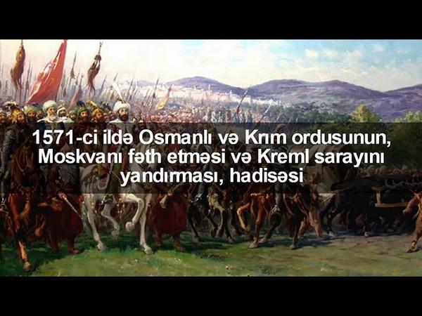 Yaşar Süleymanlı - 1571-ci ildə Osmanlı və Krım ordusunun, Moskvanı fəth etməsi və Kreml sarayını ya