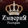 Ресторан Империя | Тольятти