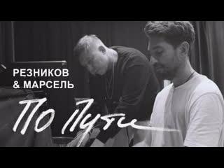 Андрей Резников & Марсель - По пути (Премьера клипа 2019)