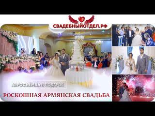 Роскошная Армянская Свадьба Сергей и Термине