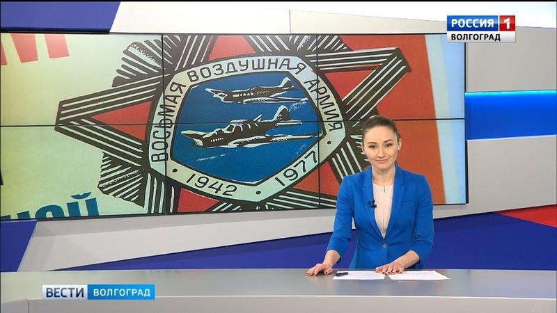 Вести-Волгоград. Выпуск 29.01.19 (14:25)