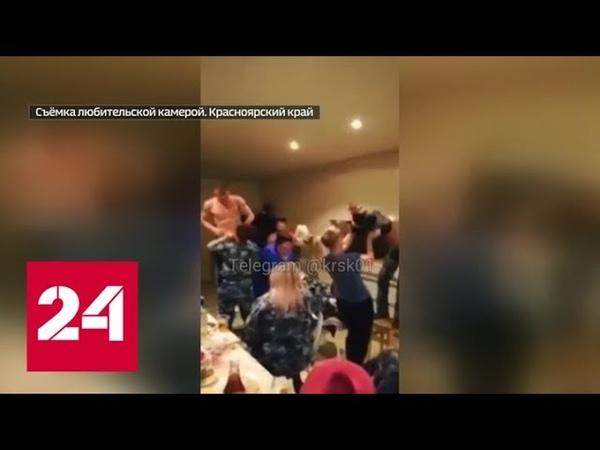 Сотрудники иркутской колонии отметили День лесника конкурсом на раздевание - Россия 24