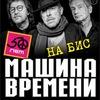 """""""Машина времени"""" в Екатеринбурге / 20.02.2020"""