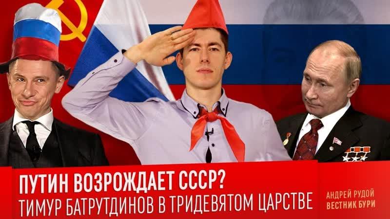 ПУТИН ВОЗРОЖДАЕТ СССР? Тимур Батрутдинов в Тридевятом царстве