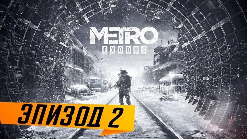 Прохождение Metro Exodus Метро Исход Часть 2: Побег из Метро