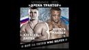 Fight Night Champion Алексей Папин Илунга Макабу Aleksei Papin Ilunga Makabu