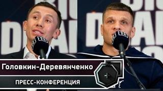 Головкин-Деревянченко: Финальная пресс-конференция | FightSpace