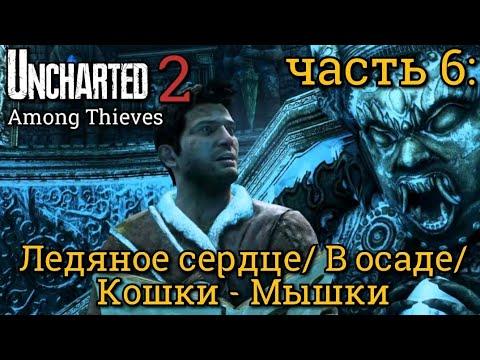Uncharted 2 Среди воров Часть 6 Ледяное сердце В осаде Кошки мышки