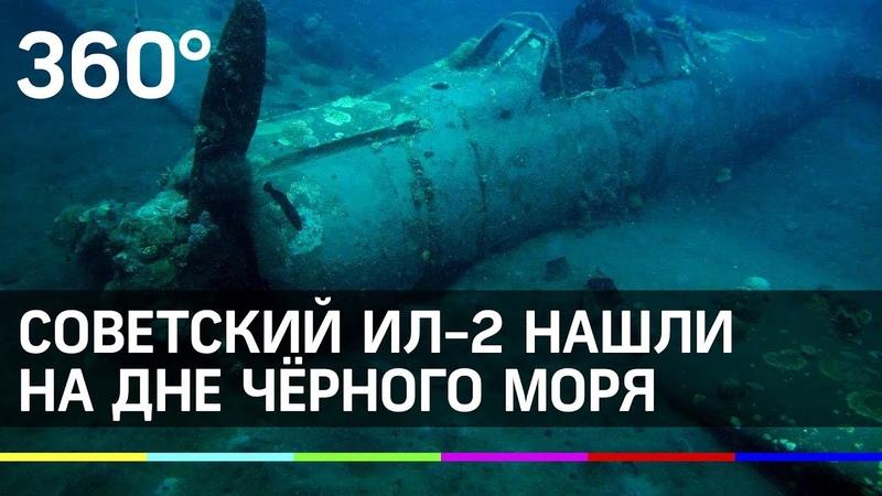 Самолёт времён Второй Мировой войны нашли на дне Чёрного моря