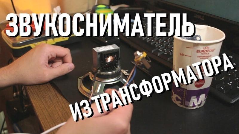 Скрафтил звукосниматель из ТРАНСФОРМАТОРА | АЦЦКАЯ ТЕЛЕЖКА