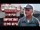 Generals Contra Invasion Генерал Айронсайд Тяжелобронированные силы США Игра №1 против Полевика