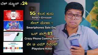 Tech News 24 - Oneplus 8T , Coolpad Cool 6,5G Ready Airtel,Mobile Sales Day,Paytm, Google Pixel 4a 🔥