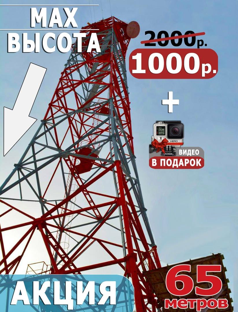 Афиша Калуга Прыжки с веревкой(max высота)-Скидка 50 (АКЦИЯ)