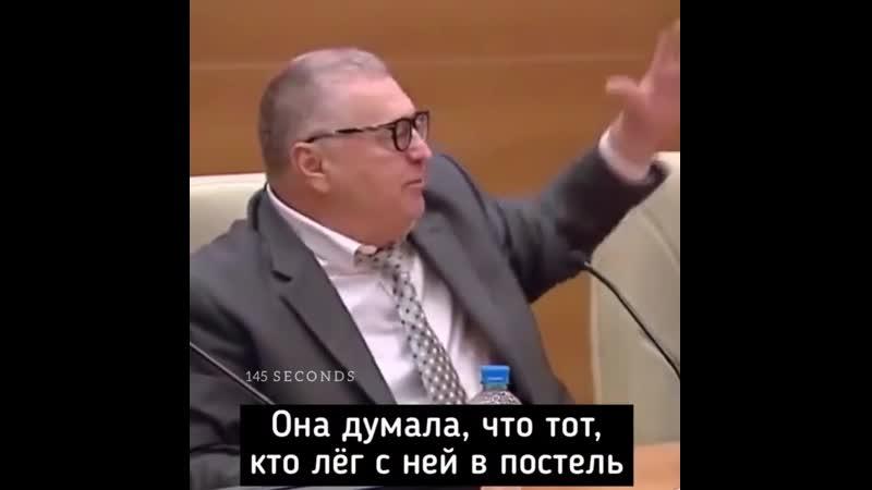 Жириновский поздравил женщин с Днём всех влюблённых