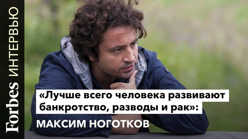 Лучше всего человека развивают банкротство разводы и рак Максим Ноготков о перспективах России