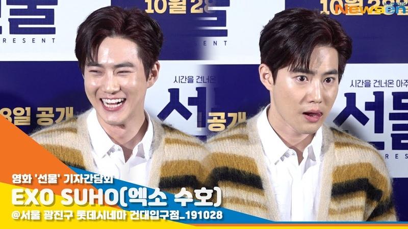 엑소 수호(EXO SUHO), '보는 사람도 긴장되는 리액션 모음' [NewsenTV]