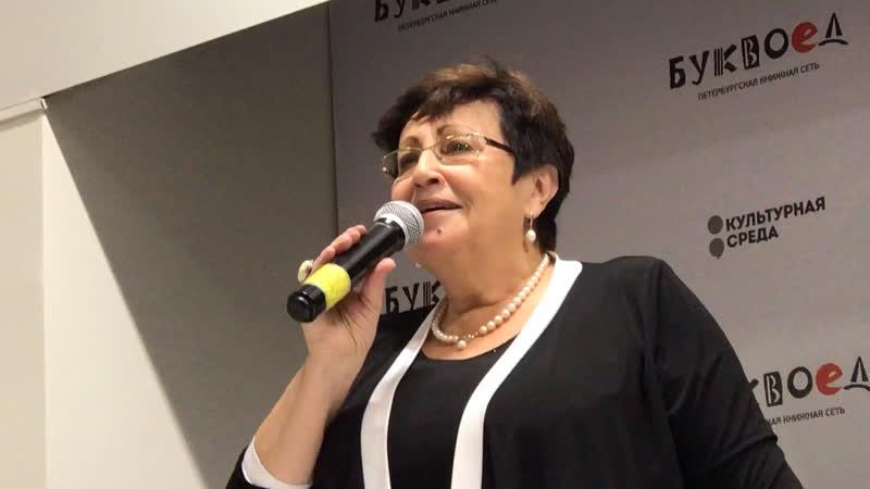 Дина Рубина: презентация книги «Ангельский рожок» в Петербурге (3)