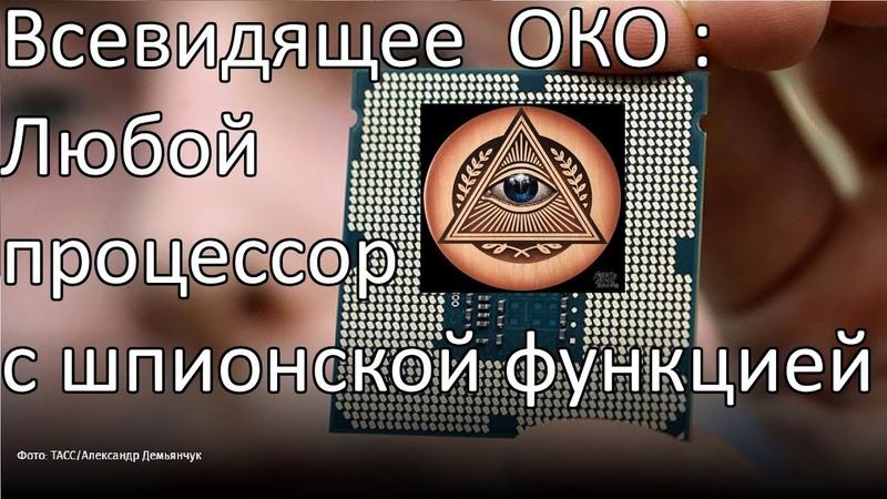 Всевидящее ОКО : любой процессор с шпионской функцией !